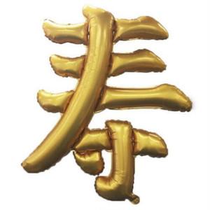 寿風船(1枚)