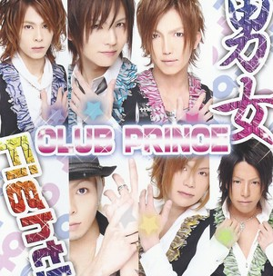 男女Fight!(CLUB PRINCE)
