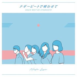 1st mini album『 ナギービートで唄わせて 』