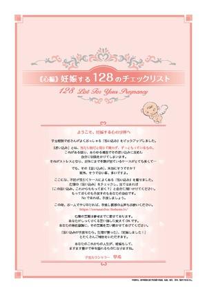 妊娠する128のチェックリスト ~心編~