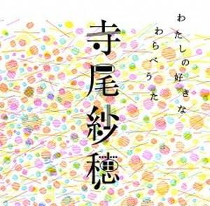 [予約]寺尾紗穂 / わたしの好きなわらべうた[新品LP]