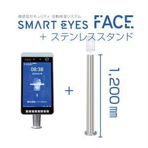 Smarteyes FACE + ステンレススタンド(120cm)
