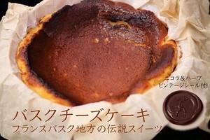 バスクチーズケーキ 13cm+全国送料1,000円(値段送料込み)