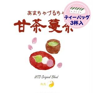 3杯入 甘茶蔓茶(あまちゃづるちゃ)(ティーバッグ)