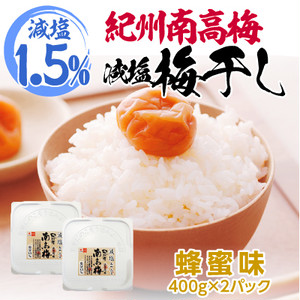 塩分1.5% 減塩紀州産南高梅 蜂蜜味(400g×2パック) :2018-9501060000