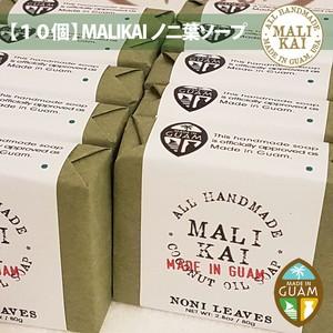 【10個 送料込価格】グアム産 MALIKAI ノニ葉ソープ (マリカイ石けん)【グアムより発送】
