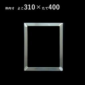 スクリーン枠(アルミ枠)31センチ×40センチ