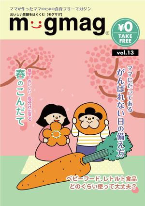 mogmag(モグマグ)13号【2018春号】
