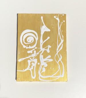 金龍ART