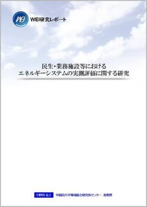 WEI研究レポート 第1弾