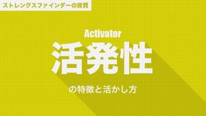 【動画】ストレングスファインダー「活発性」の活かし方(15:25)