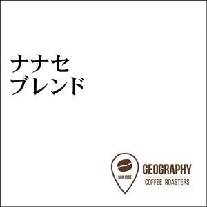 【ブレンド】ナナセブレンド 100g