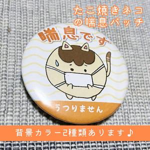 【缶バッチ】たこ焼きネコ 喘息バッチ【送料無料!】