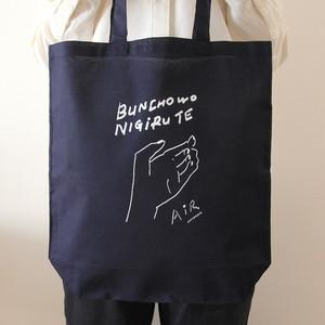 『文鳥を握る手』エアー:コットンバッグ