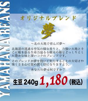 夢 〜北の大地で育んだ夢〜【オリジナルブレンド】生豆240gを焙煎