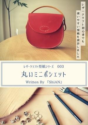 型紙003_丸いミニポシェット