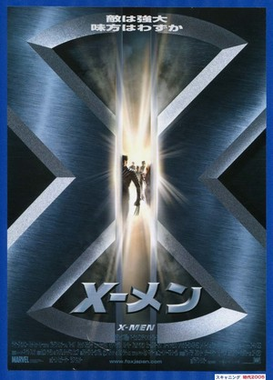 (2) X-メン