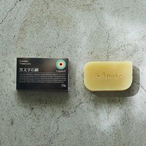 黒文字石鹸 Botanical soap