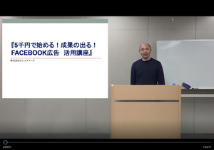 動画セミナー「5千円で始める!成果の出る!Facebook広告 活用講座」