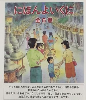 絵本「にほんよいくに」全6巻セット 著:前春日大社宮司 葉室頼昭