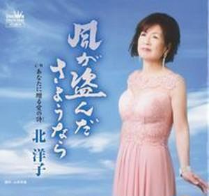 [CD]風が盗んださようなら&ブログ色紙/北洋子