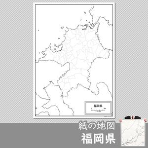 福岡県の紙の白地図