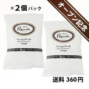 【オープン記念・送料360円】喫茶室ルノアール ブレンドコーヒー(中挽き)100g:2個