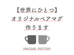 【オーダーメイド】ペアマグカップ