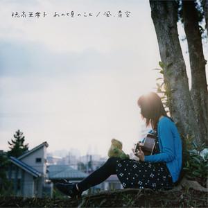 穂高亜希子「あの頃のこと / 風、青空」