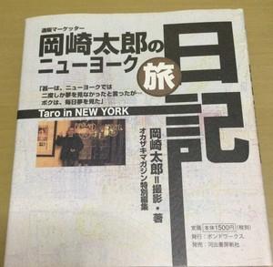 通販マーケッター岡崎太郎のニューヨーク旅日記
