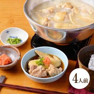 「鳥幸の水炊き」伊達鶏スープのミールキット(4人前)