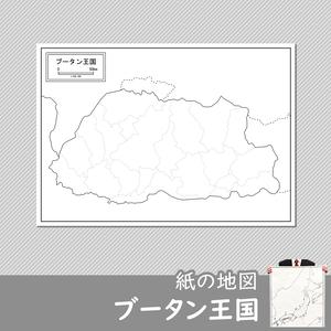 ブータンの紙の白地図
