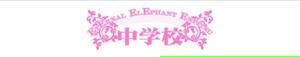 えんそく/E中の指定タオル(桜色)