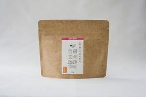 自然栽培米使用 信級玄米珈琲 急須の浅煎り(120g)