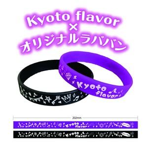 【紫】Kyoto flavor ラバーバンド