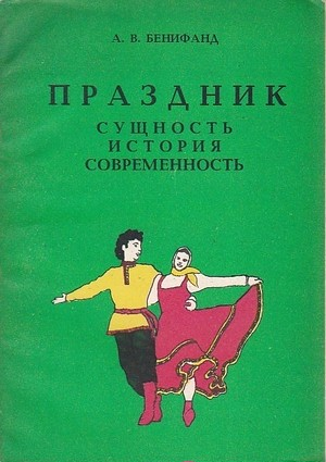 「祝祭 ー その本質、歴史、同時代性」А.В. Бенифанд