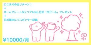 花ポファンクラブチケット/¥10000/月×半年分コース