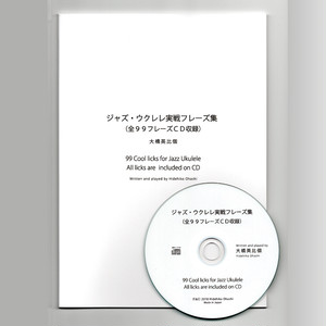 ジャズ・ウクレレ実戦フレーズ集(全99フレーズCD収録) 大橋英比個 著