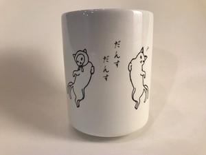 【ミナ・ヌクッタ】A-28 猫又のゆのみ