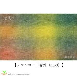 【ダウンロード音源(mp3)】走馬灯 / 村岡広司