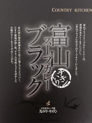富山スープカレーブラック