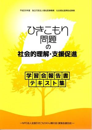 「ひきこもり問題の社会的理解・支援促進」学習会テキスト集
