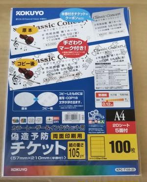 コクヨ 偽造予防(両面印刷用)チケット用紙 KPC-T-20