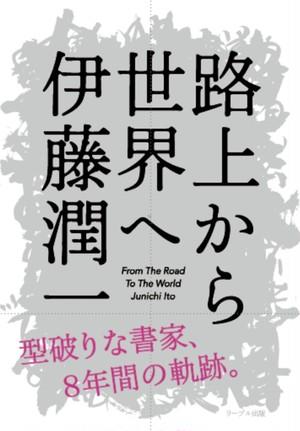 書籍『路上から世界へ』