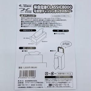 阪急8000系電車型ティッシュボックスカバー