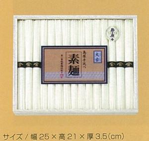 【お盆・お彼岸】島原手延素麺「大古」
