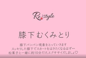 【数量限定】Re:style 「膝下むくみとり」エクササイズ動画