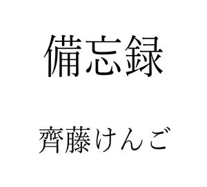 """6曲入り4th.弾き語りミニアルバム""""備忘録"""""""