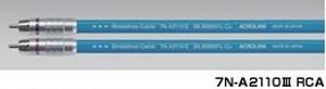 ◆◆ACROLINK(アクロリンク) 7N-A2110 III RCA/1.5mペア【RCAインターコネクトケーブル】 ≪定価表示≫大変お得な販売価格はお問い合わせ下さい!!