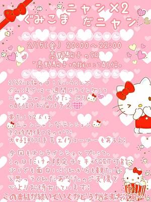 【ぐみこまニャン×2だニャン♡】限定ソロチェキ